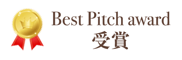 Best Pitch award 受賞