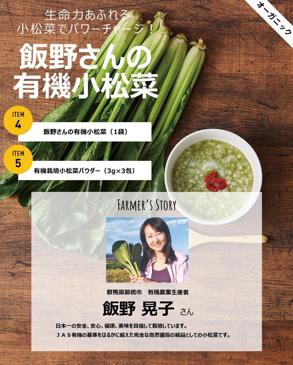 生命力あふれる小松菜でパワーチャージ! 飯野さんの有機小松菜