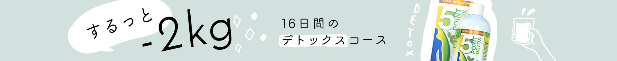 181117_5pointdetox