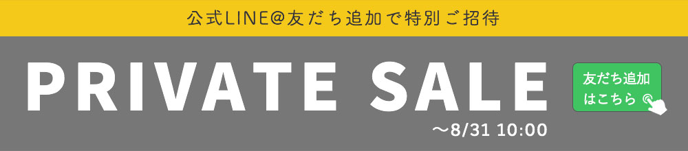 LINE@友だち限定プライベートセール